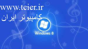 آموزش تصویری نصب ویندوز 8.1 و 8