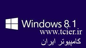 اموزش نصب ویندوز 8.1