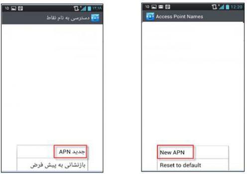 تنظیمات اینترنت همراه برای گوشیهای دارای سیستمعامل اندروید (نسخه ۴ و بالاتر)