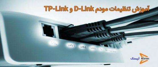 آموزش تنظیمات مودم dlink و TP-Link برای اینترنت مخابرات