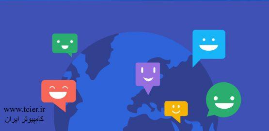 برنامهمترجم به انواع زبان های دنیا برای اندوروید