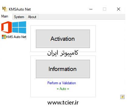فعالساز KMSAUTO برای ویندوز و آفیس تمامی نسخه ها