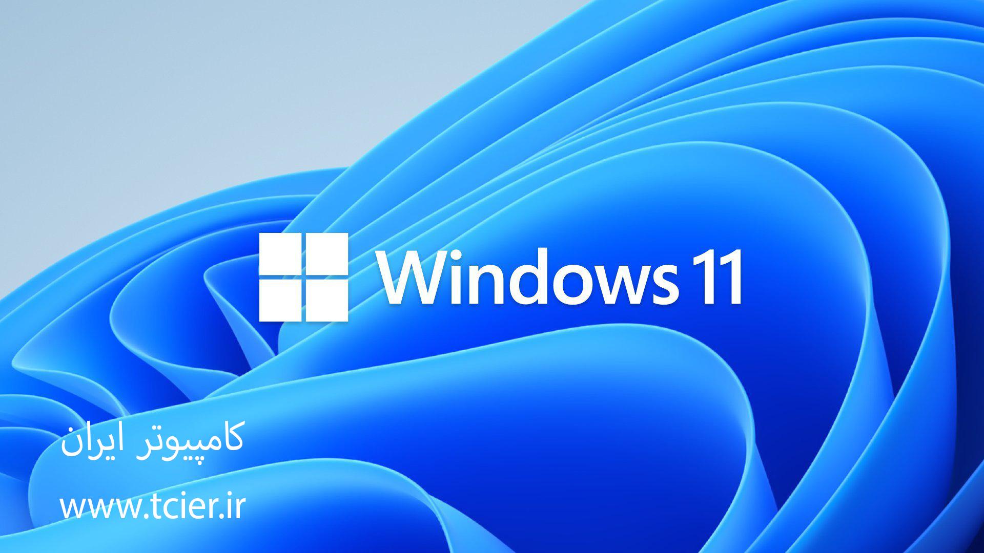 سیستم مورد نیاز ویندوز 11 | حداقل و ایده آل ترین سیستم برای نصب Windows 11
